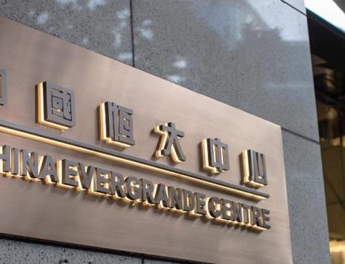Evergrande asegura que pagará los intereses de sus bonos en Yuanes